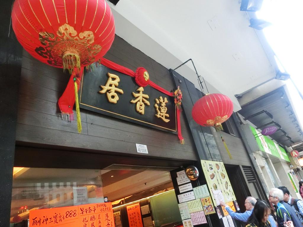 香港 蓮香居