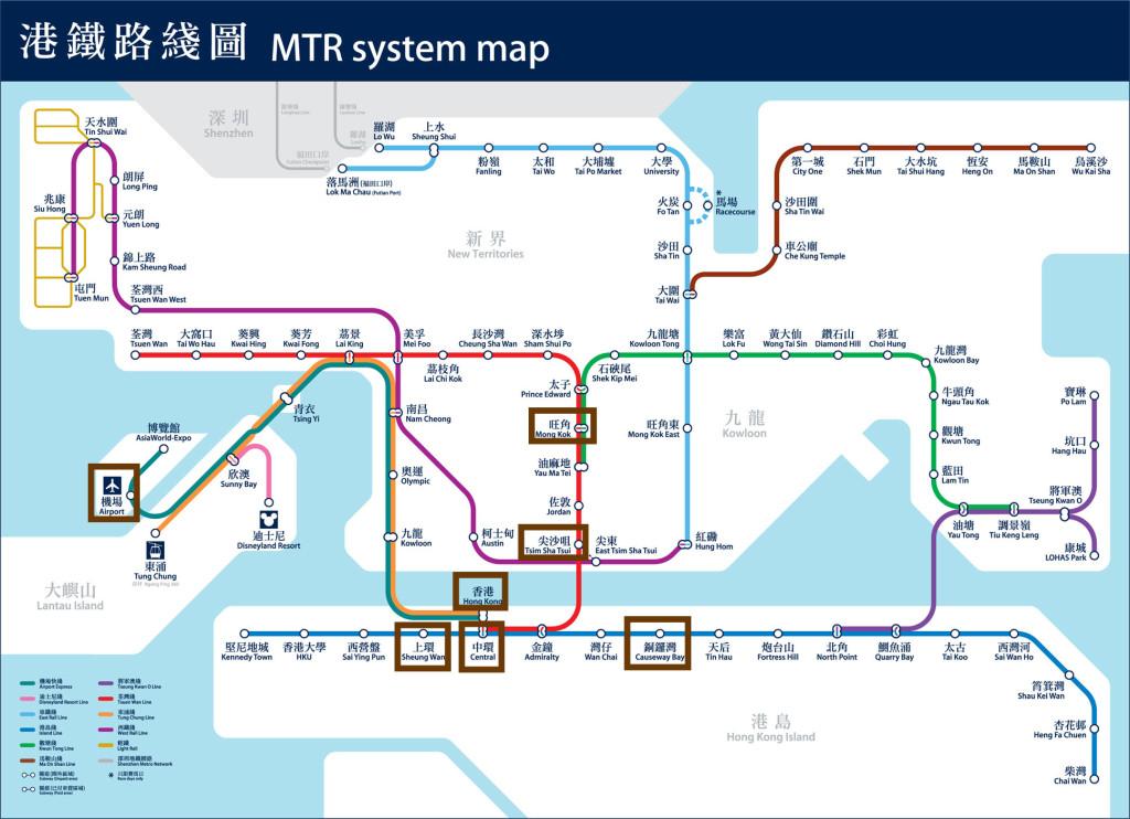 香港MRT