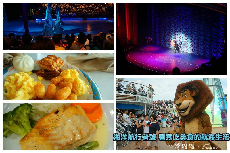 【日本|沖繩】 海洋航行者號 ,觀賞國際級冰宮秀的力與美,還有一直吃吃喝喝的航海生活。